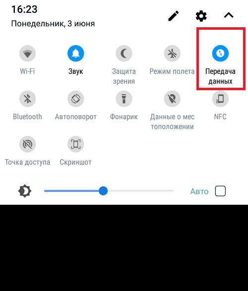 Кнопка Передача данных