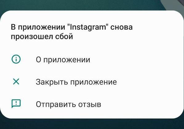 Сбой приложения