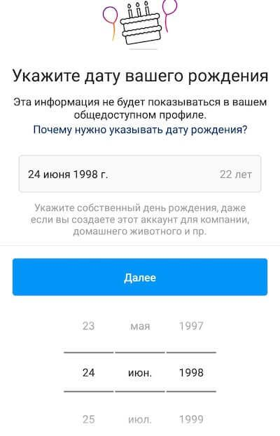 Ввод даты рождения