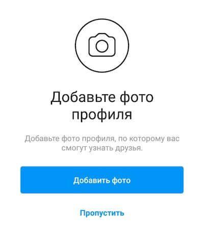 добавление фото профиля