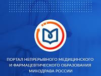 Личный кабинет на edu.rosminzdrav.ru
