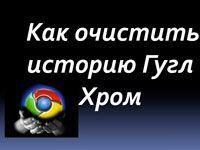 очистка истории в Гугл Хром