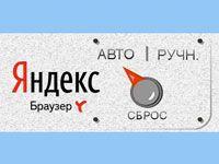 отключение автозапуска в Яндекс Браузере