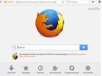 восстановление вкладок в Firefox