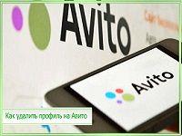 удалить аккаунт на Авито