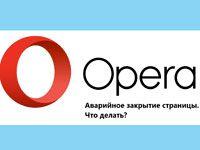 аварийное завершение работы Opera