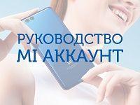 Сброс пароля на id.mi.com