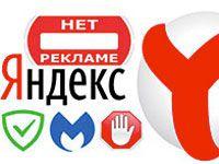 блокировка рекламы в Yandex