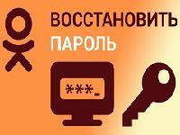 Как восстановить логин и пароль в Одноклассниках
