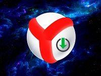 папка загрузки в Яндекс.Браузере