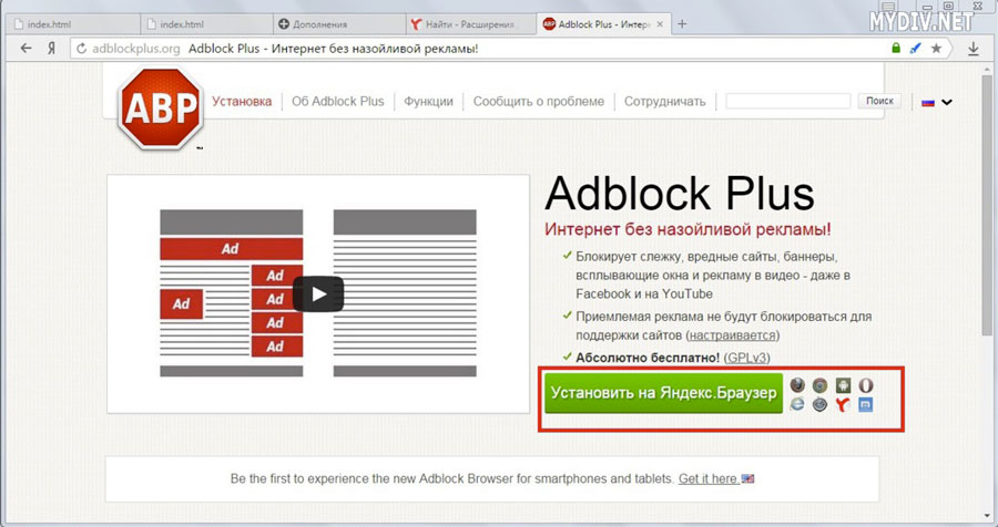 скачать на яндекс браузер adblock