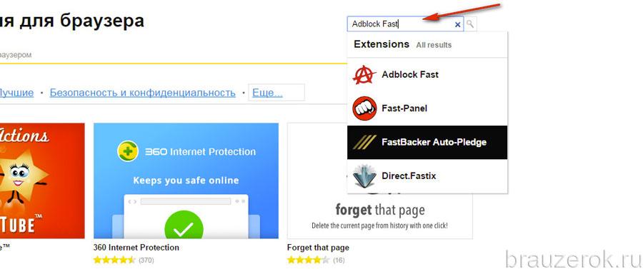 Антиреклама в браузере яндекс реклама сайта бесплатная