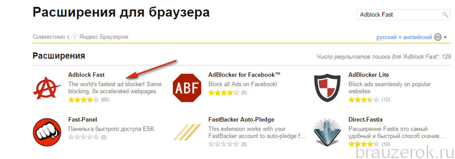 Установить антиреклама для яндекс браузера яндекс директ на сайт на сайт
