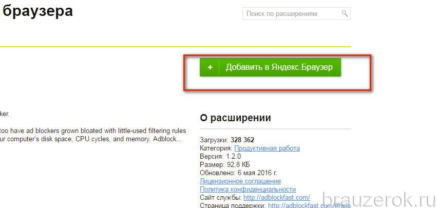 Антиреклама скачать бесплатно для яндекс adblock как подать в новосибирске бесплатную рекламу в интернете