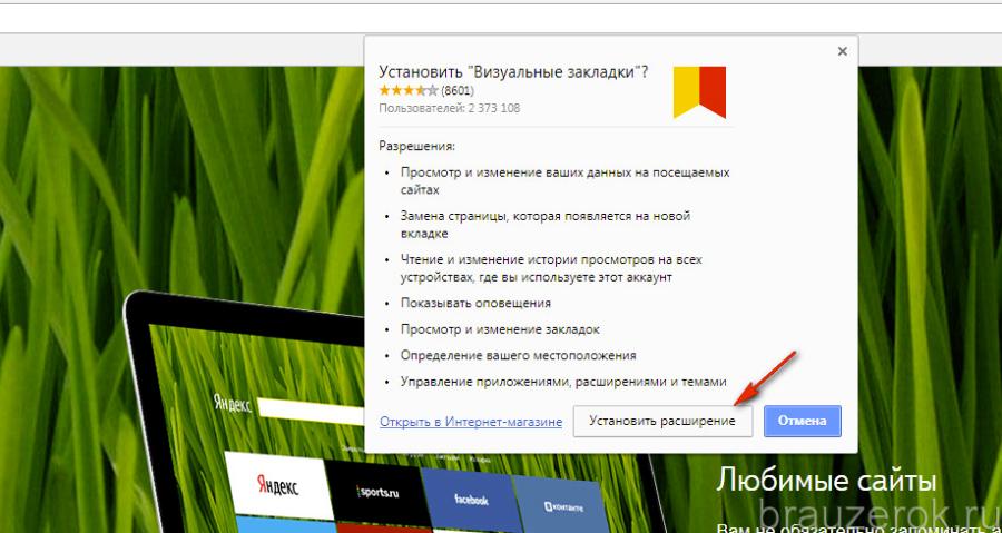 установить визуальные закладки для гугл хрома от яндекса ответы