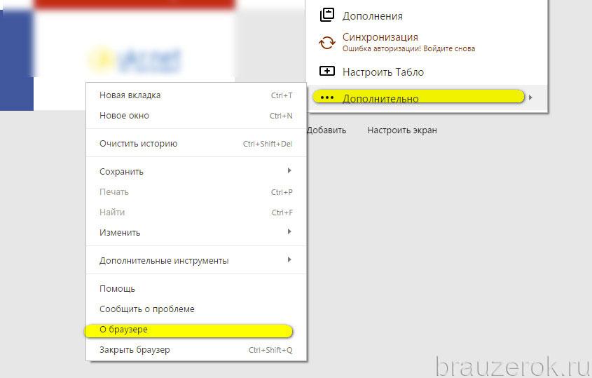 Как обновить плагин adobe flash player в яндекс браузере.