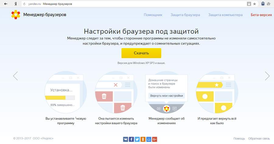 Яндекс установочный файл скачать