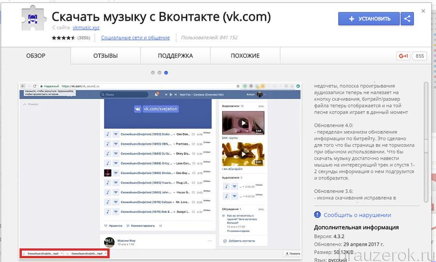 Скачать музыку и видео с вконтакте.