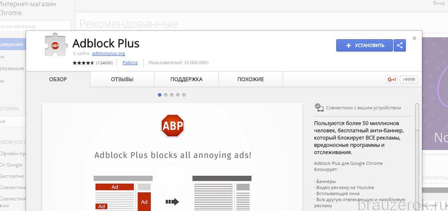 Антиреклама гугл скачать реклама в интернете архангельск