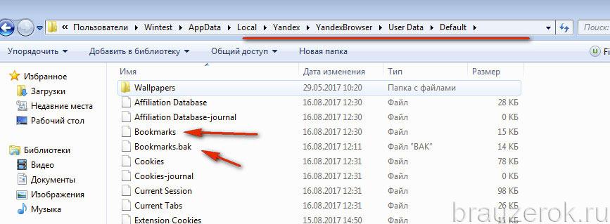Как сделать файл с закладками 722