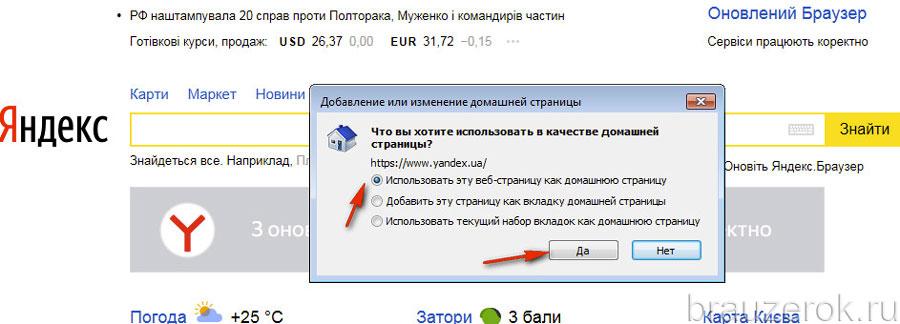 Internet explorer как сделать страницу домашней