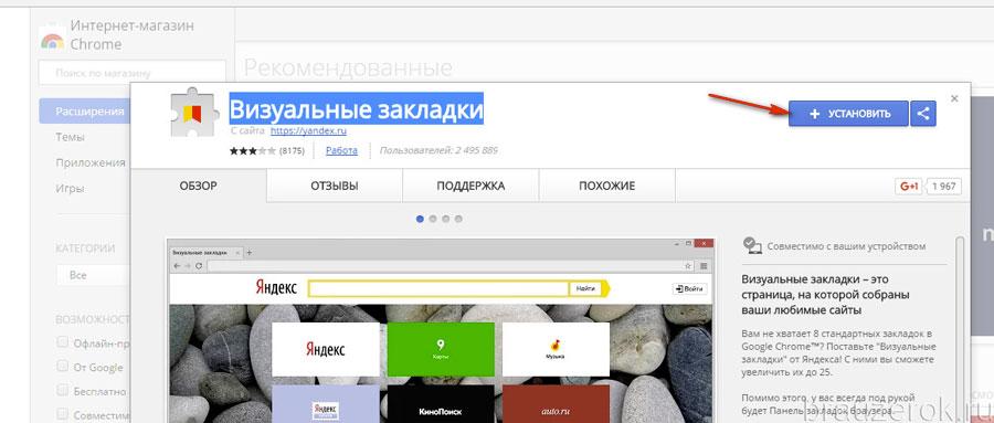 Как сделать гугл визуальные закладки