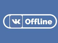 аддон VK offline