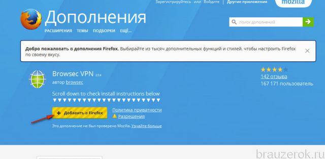Browsec для Mozilla Firefox