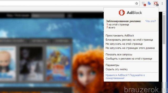 Adblock в браузере
