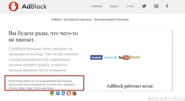 офсайт Adblock