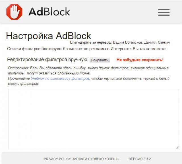 опции AdBlock