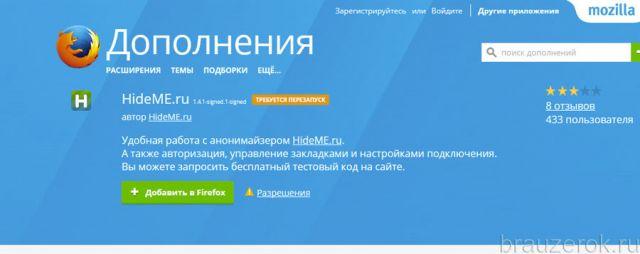 HideMe.ru