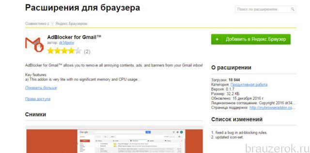 Adblocker for Gmail