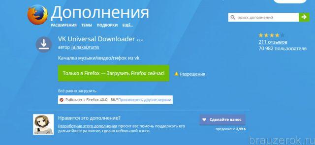 VK Universal Downloader