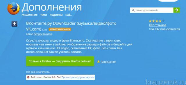ВКонтакте.ру Downloader