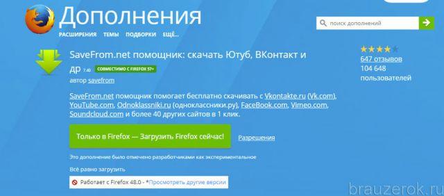 SaveFrom.net помощник