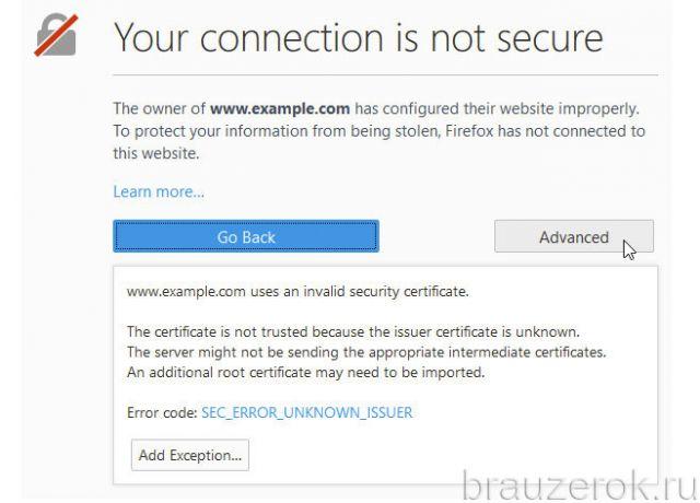несоответствия HTTPS