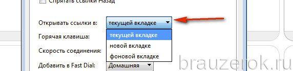 строка «Открывать ссылки в»