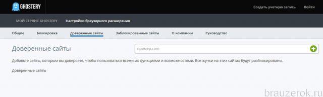 Доверенные сайты