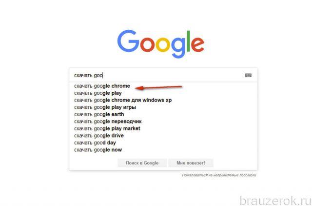 Google запрос