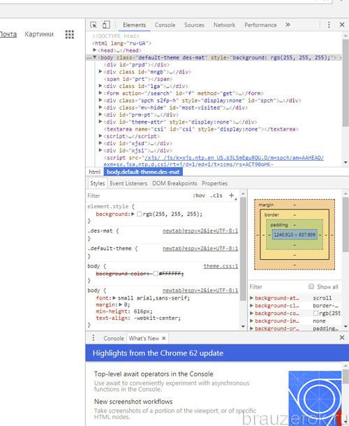 консоль для работы с кодом