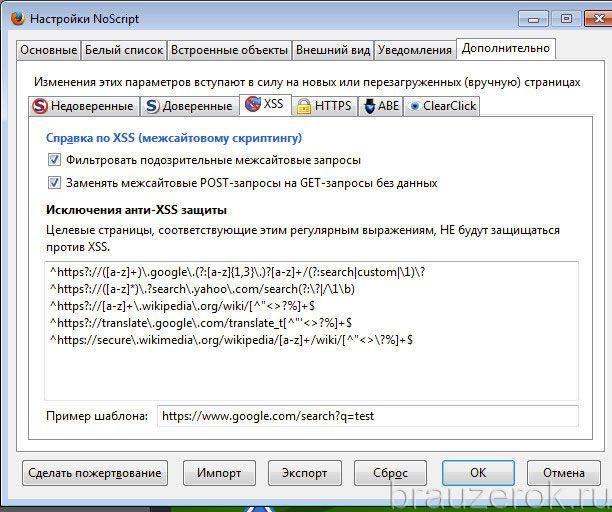 панель инструментов (XSS)