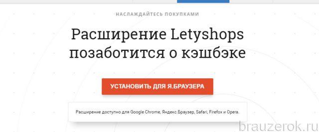 ссылка для Яндекс Браузера