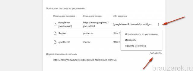 добавление поисковика