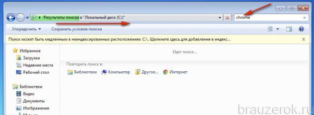 поиск файлов и папок