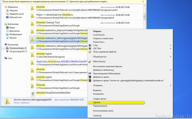 файлы браузера