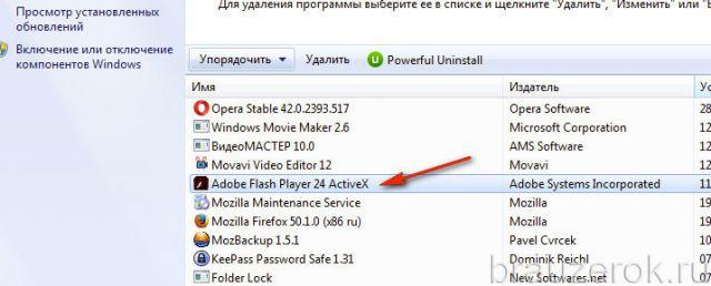 плагин ActiveX