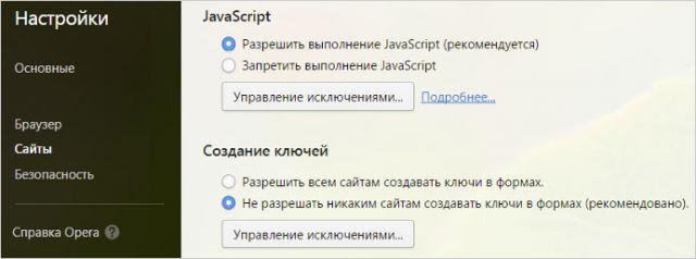 настройка JavaScript