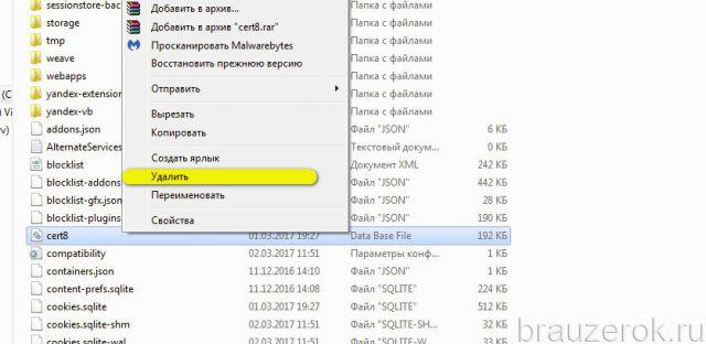 файл «cert8»