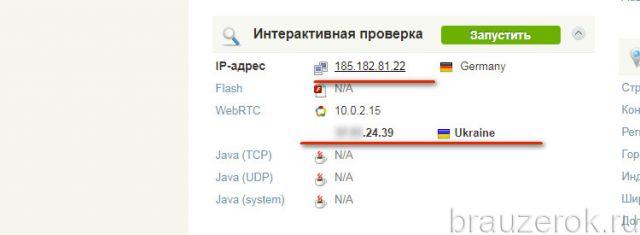 IP узла и прокси